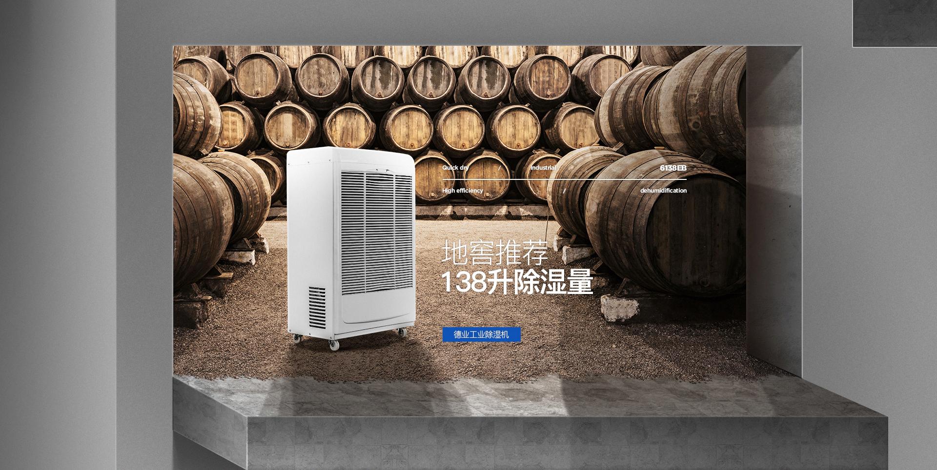 木材烘干房专用耐高温除湿机
