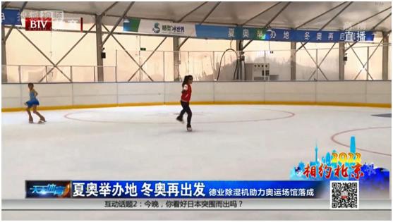 國際標準室內冰場采用德業低溫除濕機