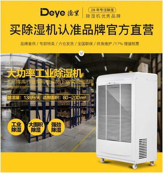 无尘室的湿度控制